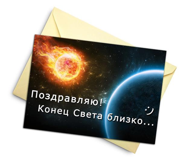 "Открытка ""Конец Света"""