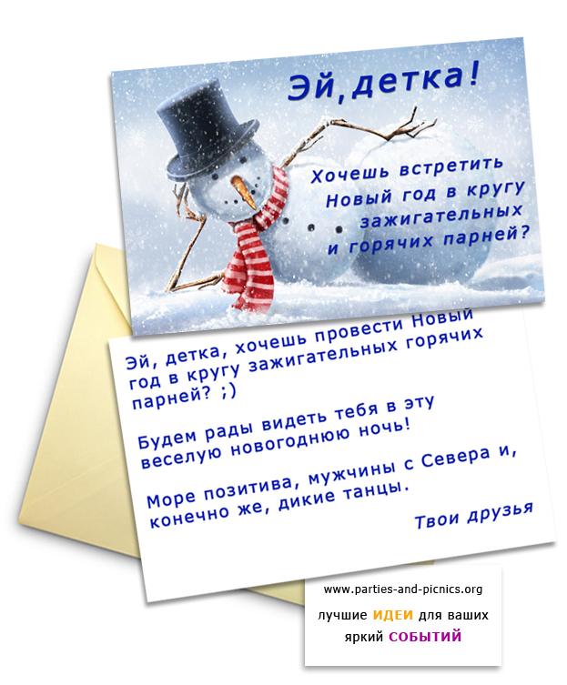 """Приглашение на Новый год: """"Эй детка..."""""""