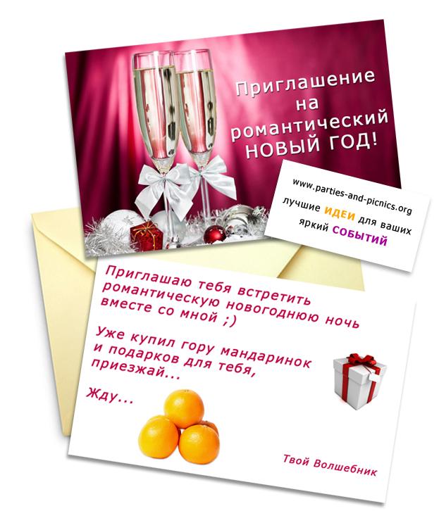 """Приглашение на Новый год: """"Романтичное..."""""""