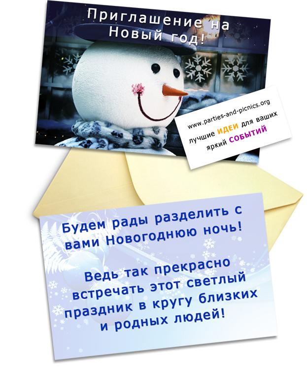 """Приглашение на Новый год: """"Семейное..."""""""