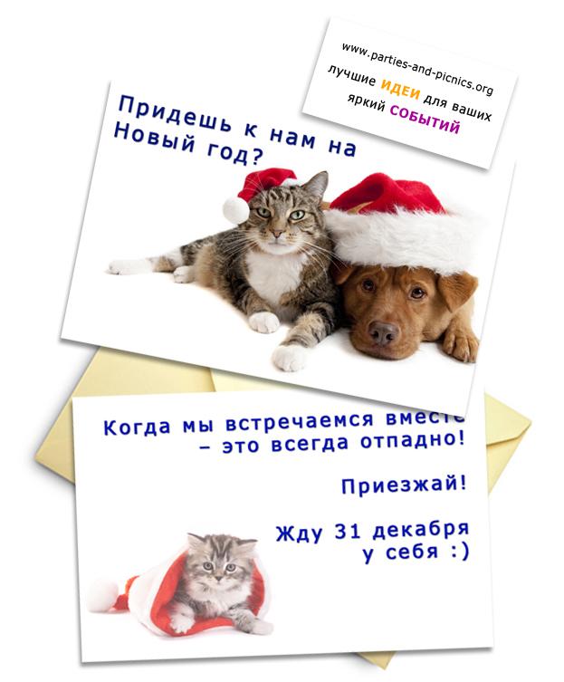 """Приглашение на Новый год: """"С животными..."""""""