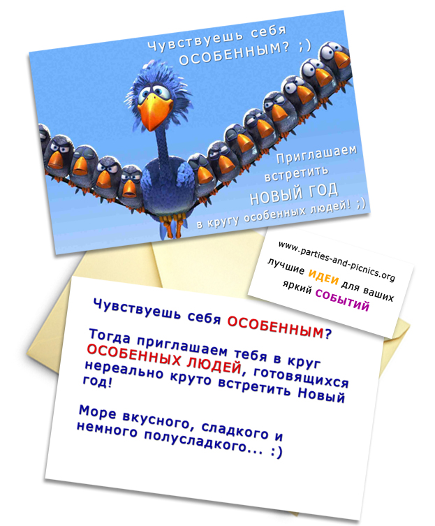 """Приглашение на Новый год: """"Встретим Новый год с особенными людьми"""""""