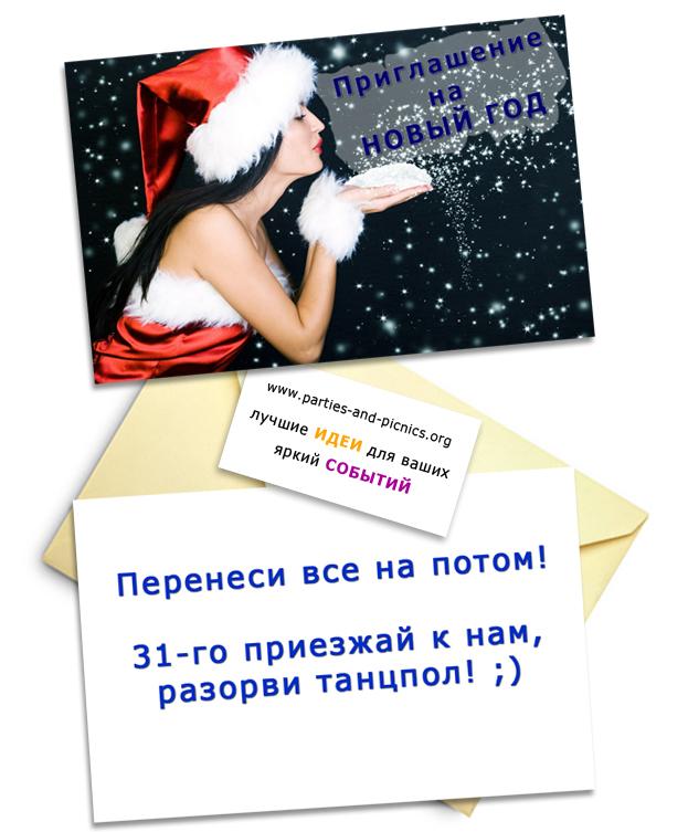 """Приглашение на Новый год: """"Разорвем танцпол..."""""""
