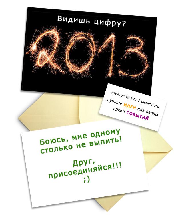 """Приглашение на Новый год: """"Боюсь мне столько не выпить..."""""""