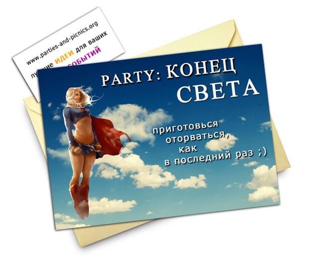 """Приглашение на вечеринку """"Конец Света"""""""