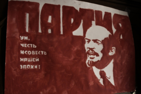 советская вечеринка