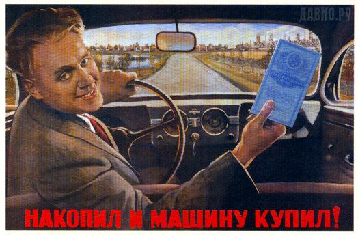 вечеринка в советском стиле