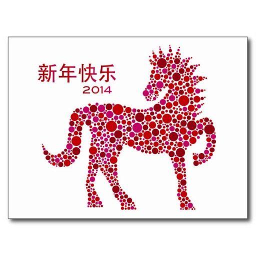 новый год 2014 год лошади