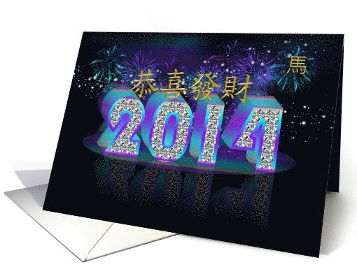 дата китайского нового года 2014