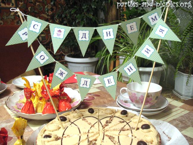 Шаблоны флажков для украшения торта на День Рождения