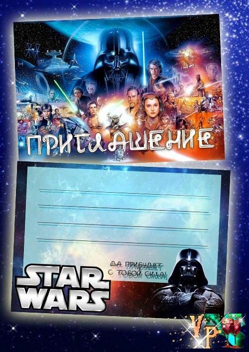 Вечеринка в стиле Звездные войны (STAR WARS PARTY)