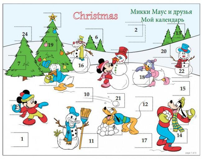 адвент календарь в ожидании нового года